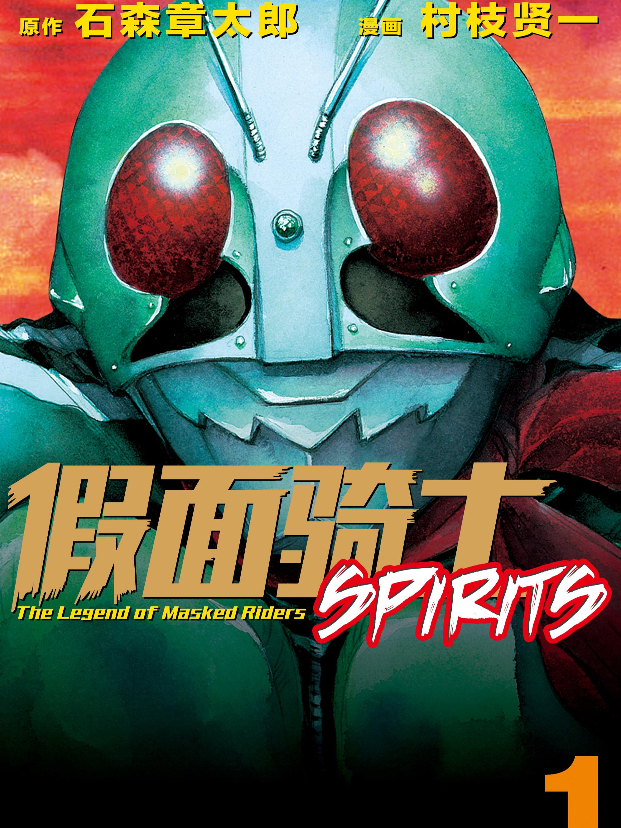 假面骑士SPIRITS