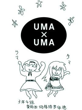UMAxUMA