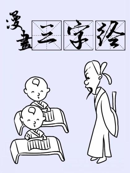漫画三字经