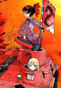 少女与战车:缎带武士