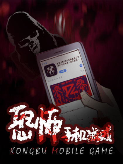 恐怖手机游戏