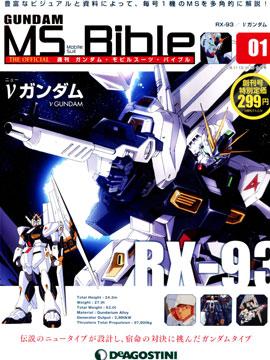 Gundam Mobile Suit Bible