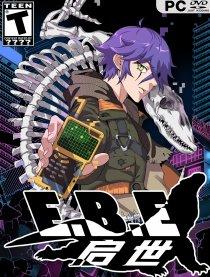 E·B·E:启世