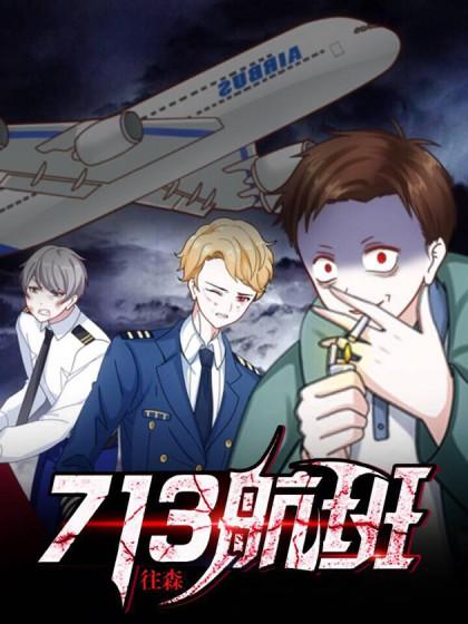 713航班